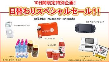 10sale-mainimg.jpg