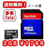 karei_sandisk-microsd-2g-1.jpg