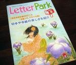 Letter Park5月号