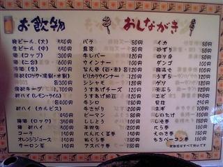 20061124修ちゃん (7)_R