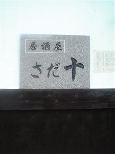 20070807さだ十 (5)_R
