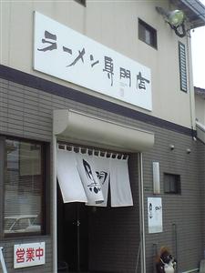 20070901ラーメン専門店黒門 (1)_R