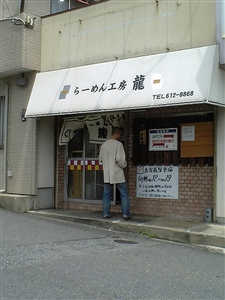 20070804ラーメン工房龍 (2)_R