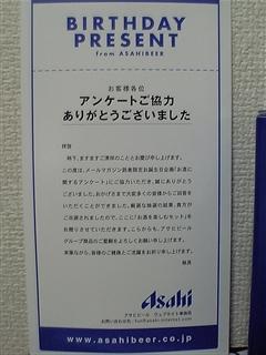 20060104当選スーパードライ (1)_R