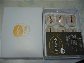 20060402ごまたまご (1)_R