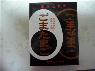 20060402ごまたまご_R