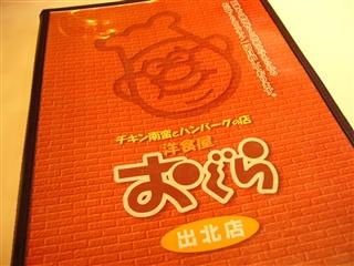 20060506おぐらチェーン (1)_R