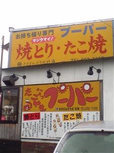 20070902焼とり・たこ焼プーパー_R