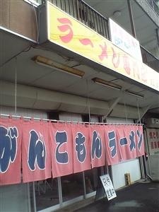 20070917がんこもんラーメン (2)_R