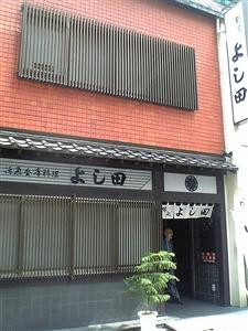 20060228鯛茶_R
