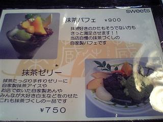 20071012茶蔵_R