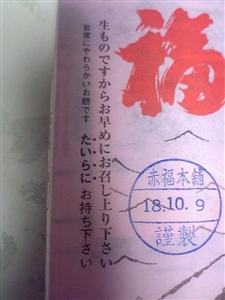 20061009赤福 (1)_R