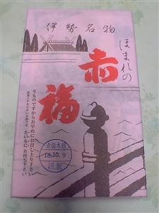 20061009赤福 (5)_R