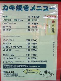 牡蠣 (4)_R