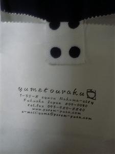 20071120yumetouraku (2)_R