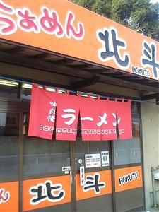 20071209北斗 (5)_R