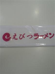 えびつラーメン (3)