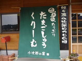 20080127小次郎の里たまごシュー (3)_R
