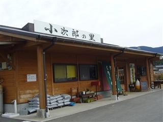 20080127小次郎の里たまごシュー (5)_R