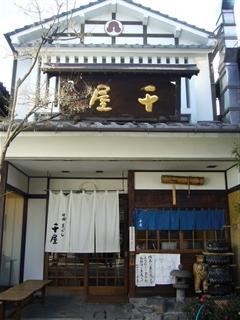 20080127千屋 (19)_R