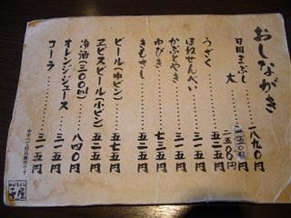 20080127千屋 (1)_R