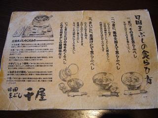 20080127千屋 (2)_R