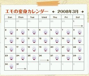 モエカレンダー