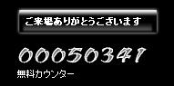カウンター50000超