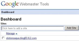 ウェブマスターツール