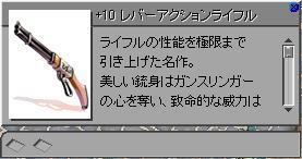 +10レバーアクションライフル