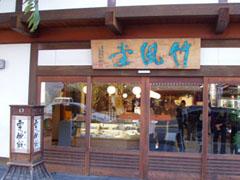chikufudo.jpg