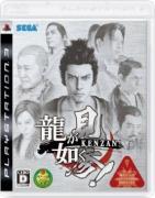 PS3-ryugagotoku2.jpg