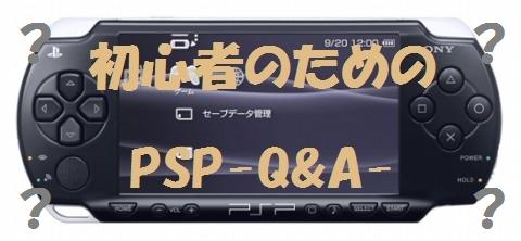 PSP-QA-.jpg