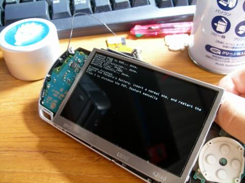break_PSP2.jpg
