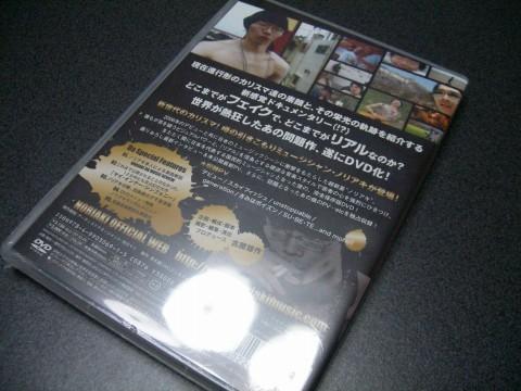 noriaki_DVD_1.jpg