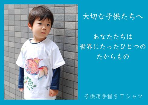 子供用の手描きTシャツ