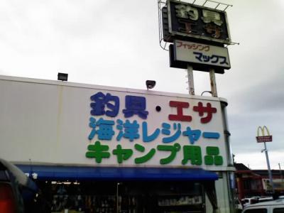 0715maxkishi.jpg