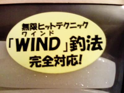 1018wind.jpg