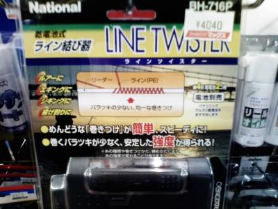 linetwister.jpg