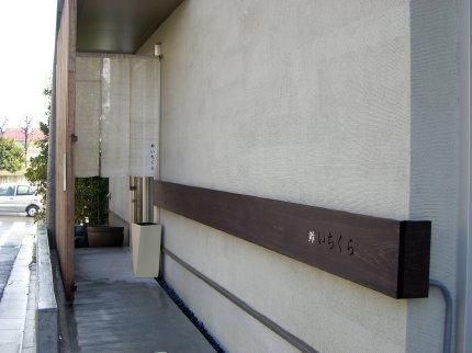 ichikura.jpg