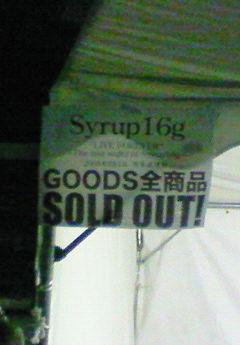 物販売り切れ\(^o^)/