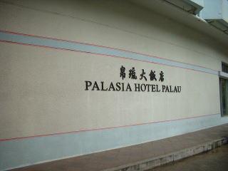パレイシアホテル