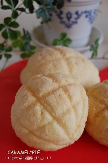 大成功☆メロンパン