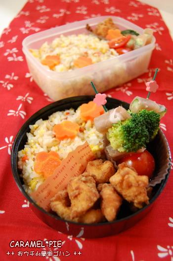 炒飯と鶏の唐揚げnaお弁当