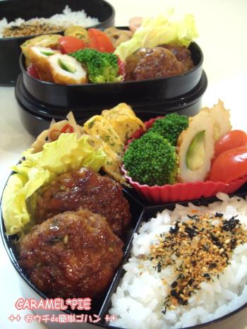 餃子風!?はんぺんハンバーグnaお弁当