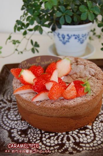☆バレンタインデーのケーキ☆