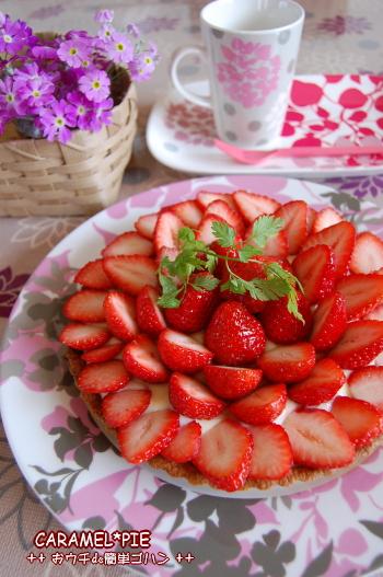 イチゴのCARAMELタルト