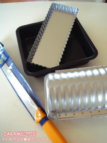 お菓子・パン作りの道具