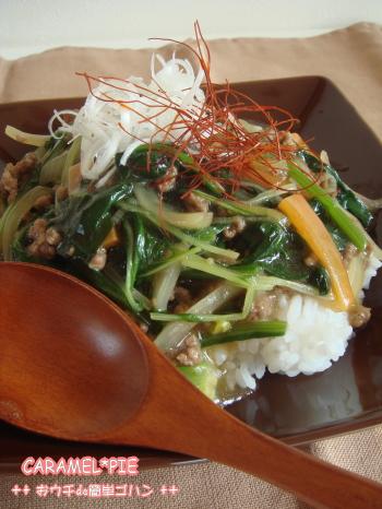 ほうれん草と水菜の中華風丼ぶり