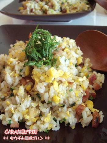 かつお節たっぷり☆青紫蘇のサッパリ炒飯